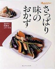 さっぱり味のおかず (オレンジページブックス—見やすい料理本シリーズ)