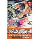 SAMURAI DEEPER KYO(17) (講談社コミックス)