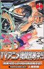 SAMURAI DEEPER KYO(17) (少年マガジンコミックス)