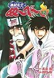 地獄先生ぬーべー 12 (集英社文庫―コミック版 (お60-12))