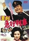 喜劇 急行列車 [DVD]