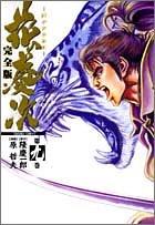 花の慶次―雲のかなたに (第9巻) (Tokuma comics)