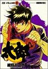太郎 (Volume21) (ヤングサンデーコミックス)