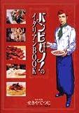 「バンビ~ノ!」のイタリアンBOOK (ビッグコミックススペシャル)