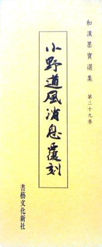 Oriental SUMI Takara Anthologie Nr. 29 Vol Tofu Ono Nachrichten reprint