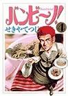 バンビ~ノ! 第4巻 2006年04月27日発売