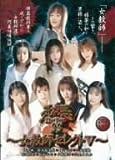 死夜悪 The Best 33 女教師セレクトV [DVD]
