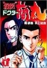 殺医ドクター蘭丸 1 (ヤングジャンプコミックス)