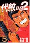 代紋TAKE2 5 (ヤングマガジンコミックス)