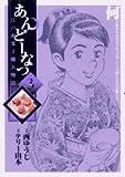 あんどーなつ 3―江戸和菓子職人物語 (3) (ビッグコミックス)
