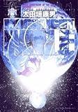 MOONLIGHT MILE 11 (ビッグコミックス)