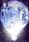 MOON LIGHT MILE 第11巻 2005年11月30日発売