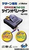 ツインオペレータRGVC2 P&VCD
