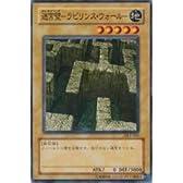 迷宮壁-ラビリンス・ウォール- 【N】 DL1-041-N [遊戯王カード]《デュエリスト・レガシーVolume.1》