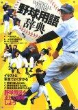 野球用語辞典—イラストと写真でよく分かる 野球用語を正しく理解しよう