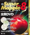 Super Mapple Digital Ver.8 全国DVD
