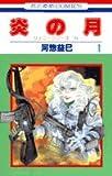 炎の月 (1) (花とゆめCOMICS―ジェニーシリーズ)