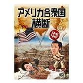 水曜どうでしょう 第15弾 アメリカ合衆国横断 (初回予約特典付き)[DVD]