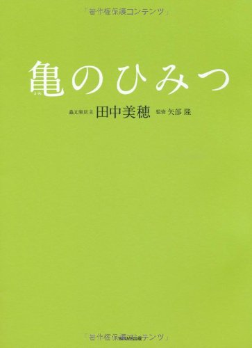 亀のひみつ [単行本(ソフトカバー)]