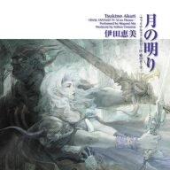 月の明り-ファイナルファンタジーIV 愛のテーマ-(DVD付)