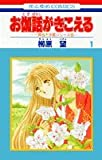 お伽話がきこえる 第1巻 (花とゆめCOMICS)