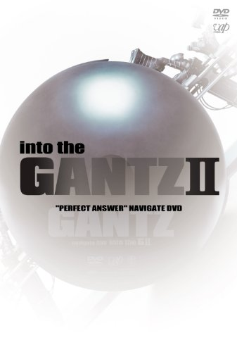 into the「G」Ⅱ~映画『GANTZ PERFECT ANSWER』ナビゲートDVD~ [DVD]