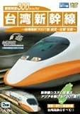 最高時速300km/h! 台湾新幹線 台湾高鉄700T型 台北~左營往復 [DVD]