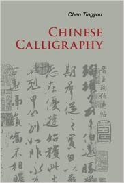 chinese calligraphy introductions to chinese culture