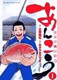 あんこう 1 (1) (ビッグコミックス)