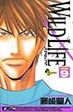 ワイルドライフ (Volume9) (少年サンデーコミックス)