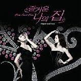 韓国ドラマ 「楽しい我が家」 サウンドトラック [韓国盤]