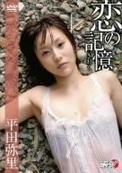 恋の記憶 [DVD] / 平田弥里 (出演)