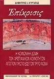 img - for epikrisis /           book / textbook / text book