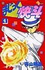 まじっく快斗 第4巻 2007年02月16日発売