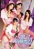 ハーレム病棟24時 2 [DVD]