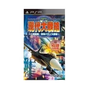 現代大戦略 ~一触即発・軍事バランス崩壊~ 【システムソフトセレクション】 - PSP