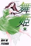 舞姫 4―ディーヴァ (ビッグコミックス)