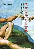 後世に伝える言葉―新訳で読む世界の名演説45