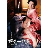 好色一代男 [DVD]