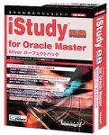 iStudy BB for OracleMaster Silverパーフェクト