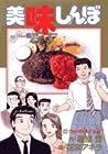 美味しんぼ 第96巻 2006年08月30日発売
