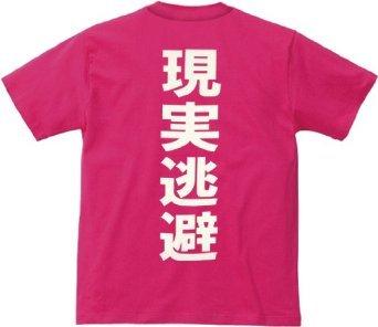 ≪ 妄想族 現実逃避 ≫ おもしろメッセージTシャツ ORT-19072 Lサイズ ピンク