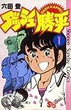 ダッシュ勝平 1 (少年サンデーコミックス)