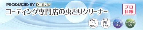 エステー コーティング専門店のコート前のクリーナー Produced by KeePer I-04