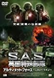 S.A.S.英国特殊部隊 アルティメット・フォース -エネミー・ライン-