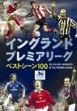 イングランド プレミアリーグ ベストシーン100 [DVD] -