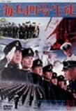 海兵四号生徒