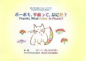 ポーポキ、平和って、なに色? (ポーポキのピース・ブック 1)