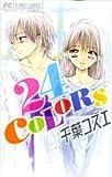 24COLORS / 千葉 コズエ のシリーズ情報を見る