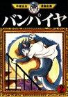 バンパイヤ(2) (手塚治虫漫画全集 (143))